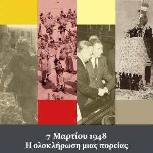 «7 Μαρτίου 1948: η ολοκλήρωση μιας πορείας»