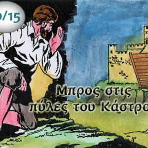 Μπρος στις πύλες του Κάστρου