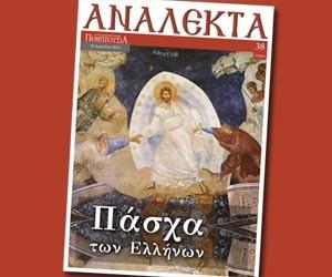 Το Πάσχα των Ελλήνων!