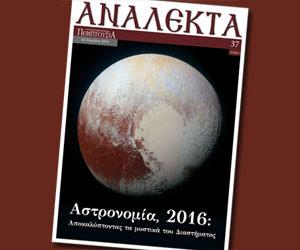 Αστρονομία: Μητέρα όλων των Επιστημών…