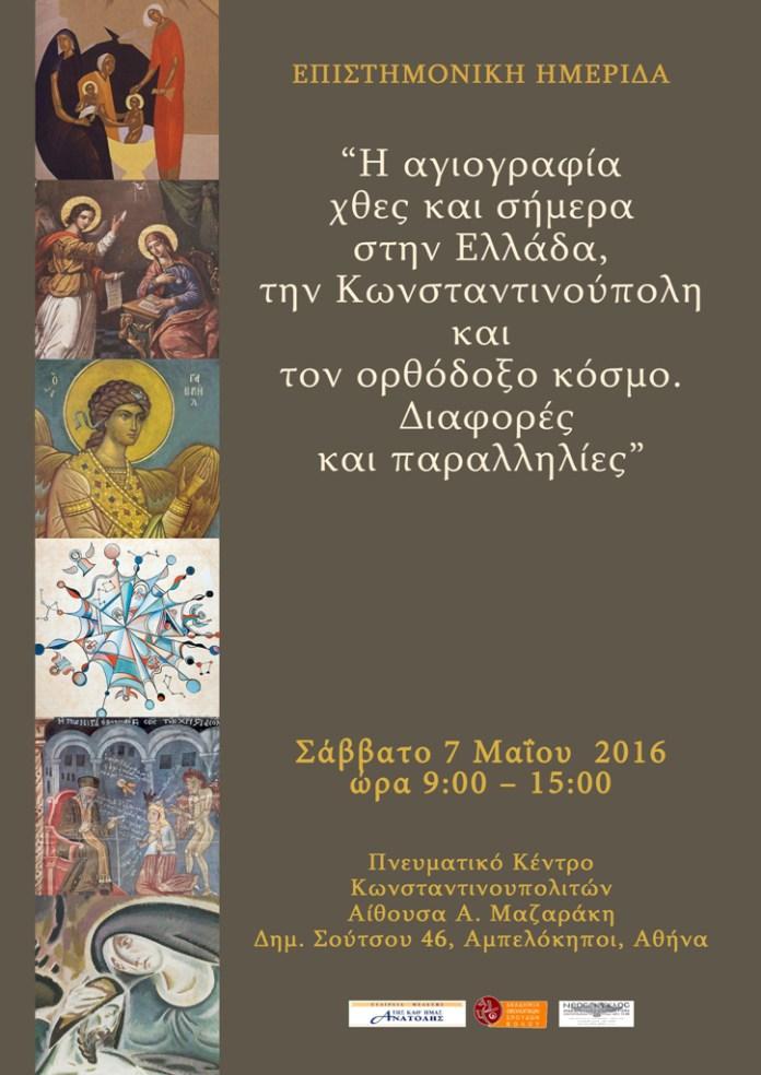 Αφίσα-Ημερίδας-Αγιογραφίας