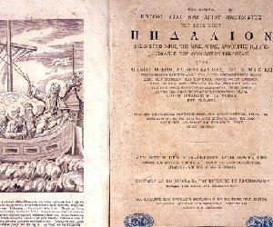 Ο Άγιος Νικόδημος έναντι της κριτικής του Βουλησμά