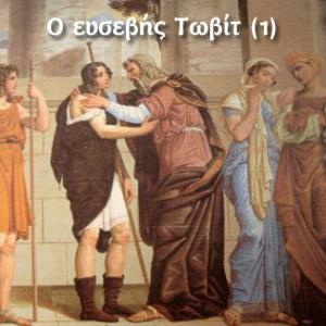Ο ευσεβής Τωβίτ (I)