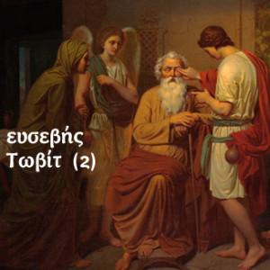 Ο ευσεβής Τωβίτ (II)