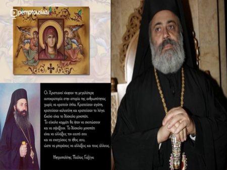 Παρουσίαση στιγμιοτύπων απο αντίστοιχες εκδηλώσεις για την απαγωγή των δύο Ιεραρχών σε χώρες του εξωτερικού