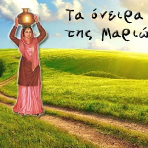 Τα «όνειρα» της Μαριώς