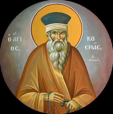 Ο Άγιος Ιερομάρτυς και Ισαπόστολος Κοσμάς ο Αιτωλός ο και Φιλοθείτης