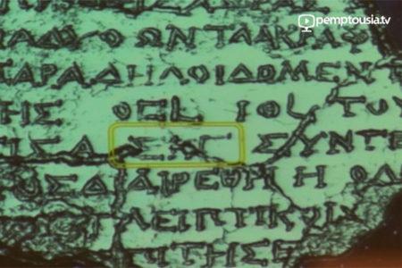 Μηχανισμός Αντικυθήρων: η επιτομή της ελληνικής φιλοσοφίας