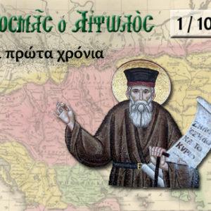 Πατρο-Κοσμάς – Τα πρώτα χρόνια