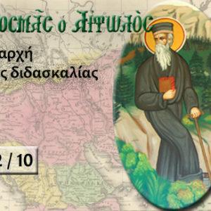 Πατρο-Κοσμάς – Η αρχή της διδασκαλίας