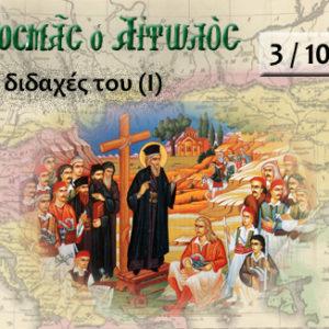 Πατρο-Κοσμάς – Οι διδαχές του (Ι)