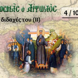 Πατρο-Κοσμάς – Οι διδαχές του (ΙΙ)