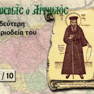 Η δεύτερη περιοδεία του πατρο-Κοσμά
