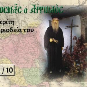 Η τρίτη περιοδεία του πατρο-Κοσμά