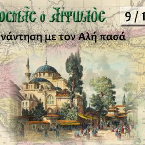 Πατρο-Κοσμάς και Αλή πασάς