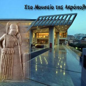 Στο Μουσείο της Ακρόπολης