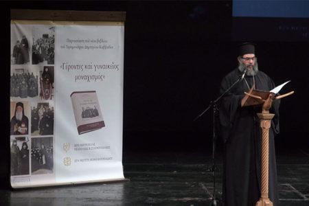 Ιερομ. Δημήτριος Καββαδίας: «Γέροντες και Γυναικείος Μοναχισμός»