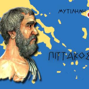 Πιττακός ο Μυτιληναίος