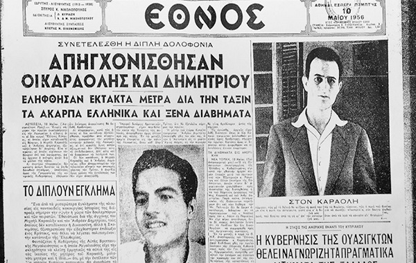 ethnos-karaolis-ke-dimitriou