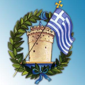 Η Θεσσαλονίκη ελεύθερη