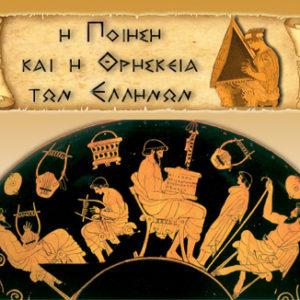 Η ποίηση και η θρησκεία των αρχαίων Ελλήνων