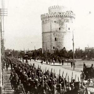 Η απελευθέρωση της Θεσσαλονίκης το 1912 ως γεγονός ευρωπαϊκού και παγκόσμιου ενδιαφέροντος