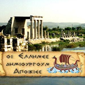 Οι Έλληνες δημιουργούν αποικίες