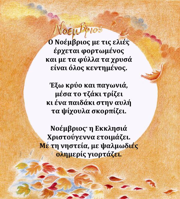november_mesa