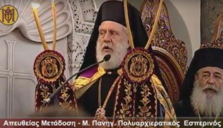 Απευθείας Μετάδοση Πανηγυρικού Εσπερινού από τον αγ. Δημήτριο Θεσσαλονίκης