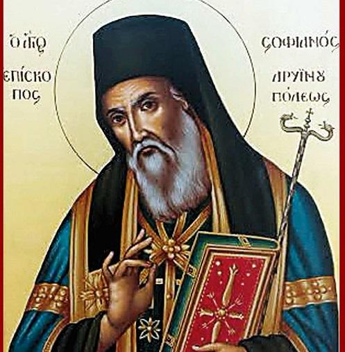 Αποτέλεσμα εικόνας για αγιος σοφιανός δρυινουπολεως