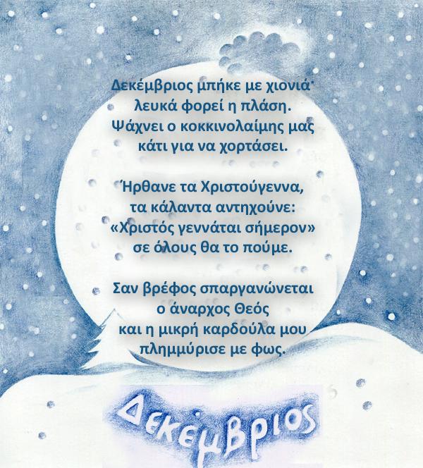 december_mesa