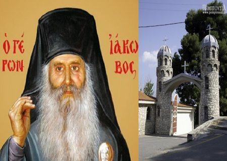 Ο χαρισματούχος Άγιος της Εύβοιας· Όσιος Ιάκωβος Τσαλίκης