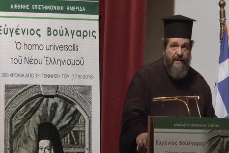 Ανεξιθρησκία και θεολογική οντολογία της ελευθερίας στον Ευγένιο Βούλγαρι