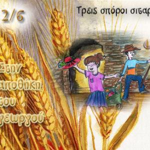 Στην αποθήκη του γεωργού