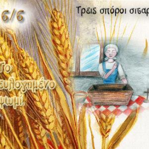 Το ευλογημένο ψωμί