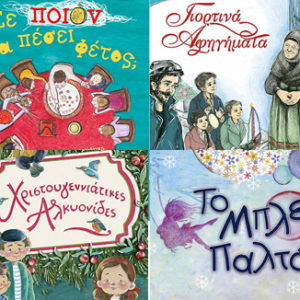 Τέσσερα βιβλία για τα Χριστούγεννα