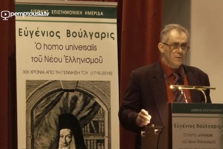 Η συμβολή του Ευγένιου Βούλγαρη στη μεταφραστική κίνηση της εποχής του
