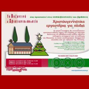 Χριστουγεννιάτικα Εκπαιδευτικά Προγράμματα
