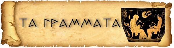D9_history_Ta grammata copy