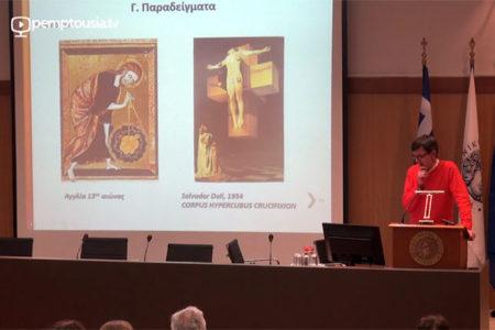 Επιστήμη και Θρησκεία: διάλογος, με την Τέχνη διαμεσολαβητή… (Β')