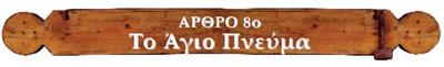 symbolo-pisteos_arthro_8_titlos