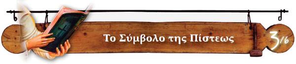 symbolo-pisteos_titlos_3