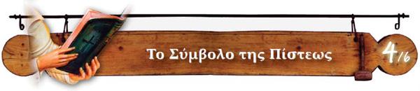symbolo-pisteos_titlos_4