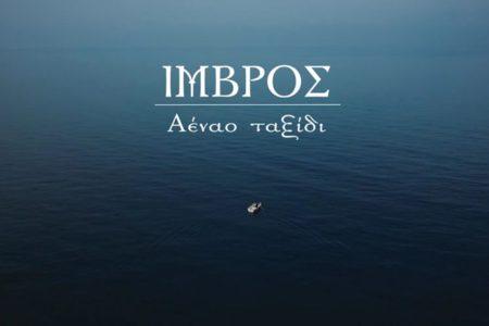 «Αέναο Ταξίδι» – Το Ντοκιμαντέρ της Πεμπτουσίας για την πολύπαθη Ίμβρο