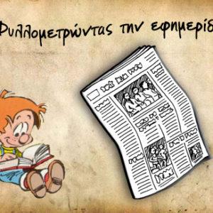 Φυλλομετρώντας  την εφημερίδα