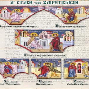 Χαιρετισμοί στη Θεοτόκο – Η Α΄ Στάση