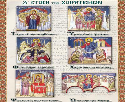 Χαιρετισμοί στη Θεοτόκο – Η Δ΄ Στάση