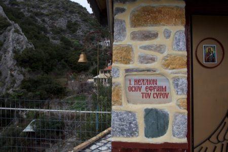 Όρθρος και Θεία λειτουργία: Μέτοχοι της ουρανίου χαράς στην πανήγυρη του Οσίου Εφραίμ