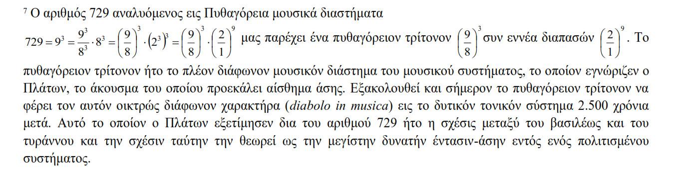 Spyridis-04-in a