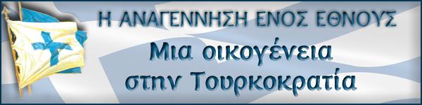 Titlos_anagennisi1_oikogeneia